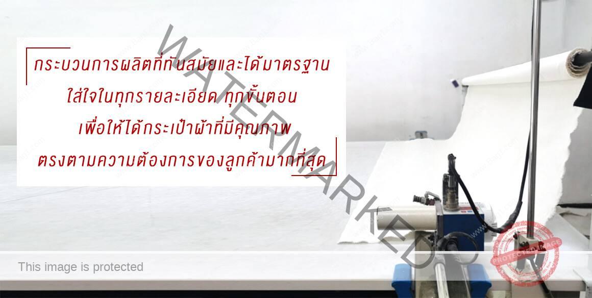 กระบวนการผลิตโดยโรงงานกระเป๋าผ้า