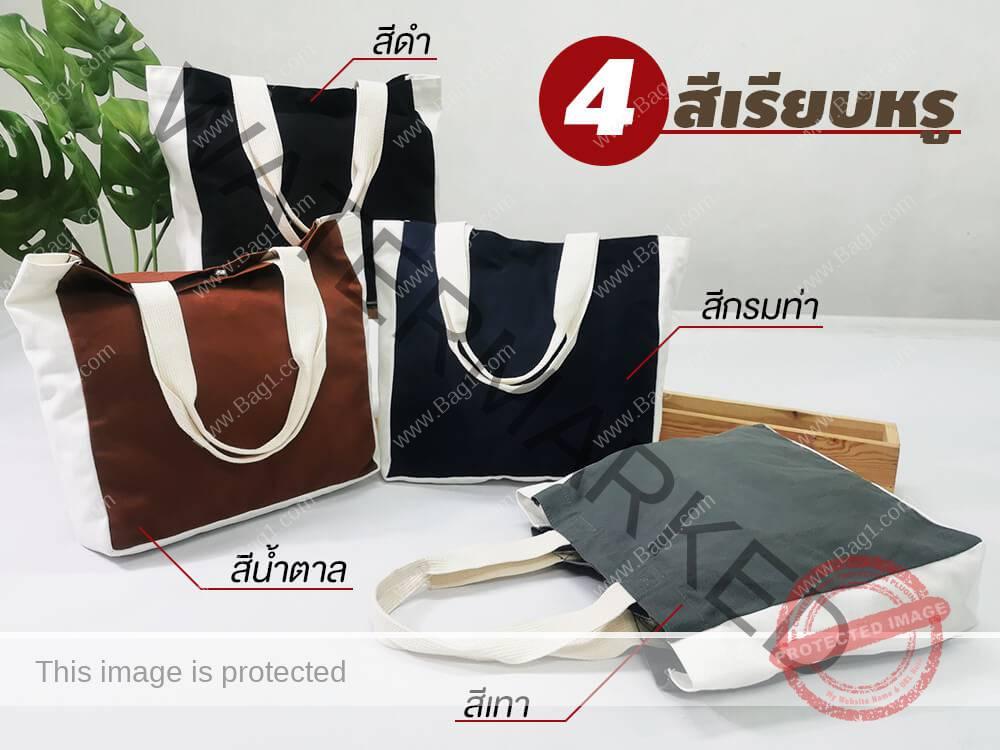 กระเป๋าผ้าแคนวาสคิมมี่4สี