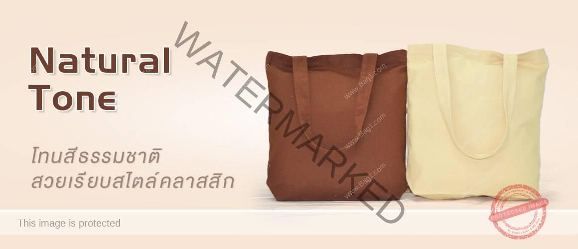 กระเป๋าผ้าแคนวาสเบสิกโทนสีธรรมชาติ