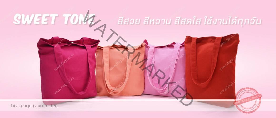 กระเป๋าผ้าแคนวาสพร้อมส่งสีหวาน