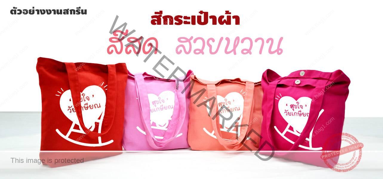 กระเป๋าผ้าแคนวาสสีหวาน