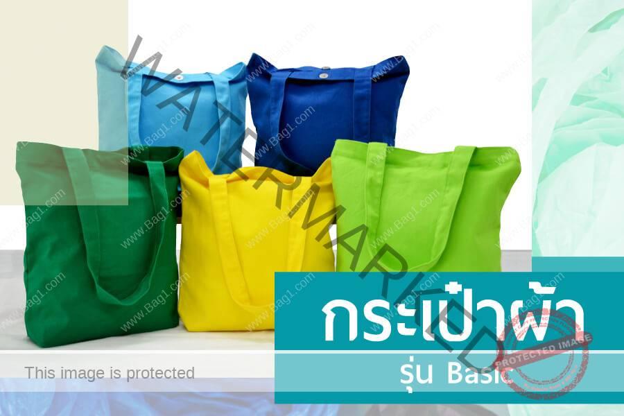กระเป๋าผ้าสำหรับ พ่อค้าแม่ค้า Basic