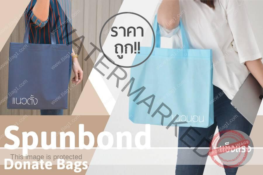 กระเป๋าผ้า Spunbond แจกงานสัมนา