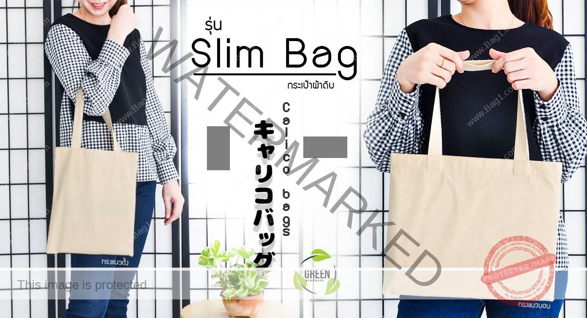 กระเป๋าผ้าดิบญี่ปุ่น Slim Bag