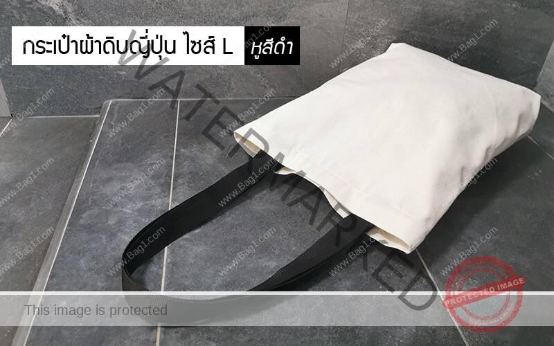 กระเป๋าผ้าดิบหูสีดำ