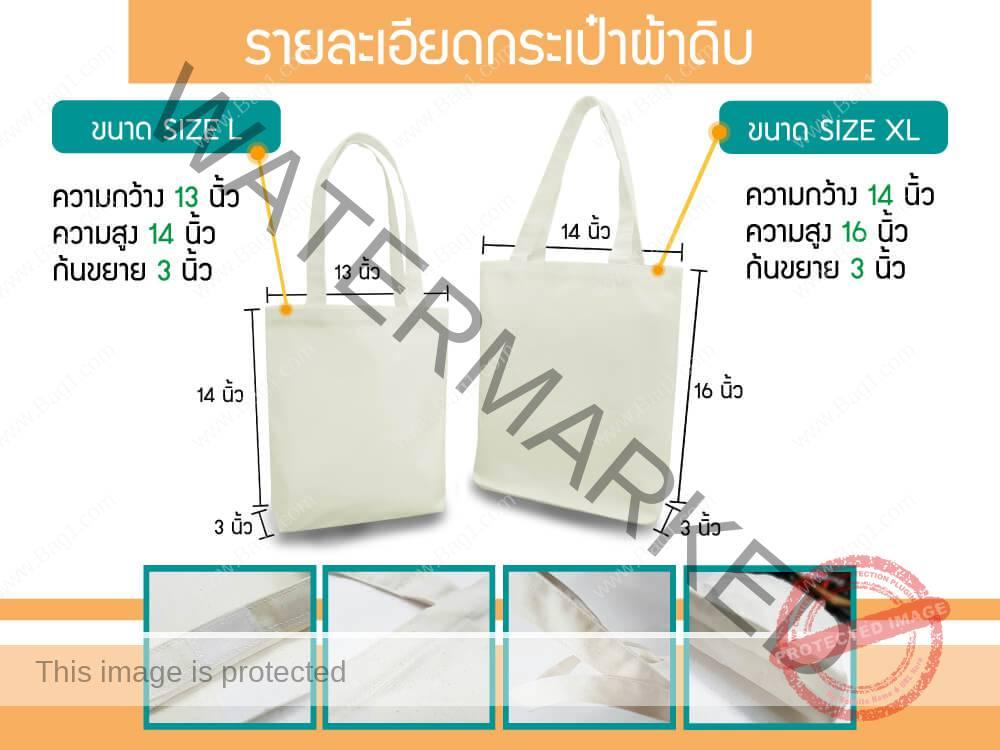 ขนาดกระเป๋าผ้าดิบ Standard Bag