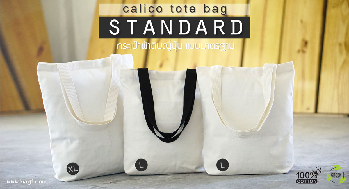 กระเป๋าผ้าดิบญี่ปุ่น Standard bag