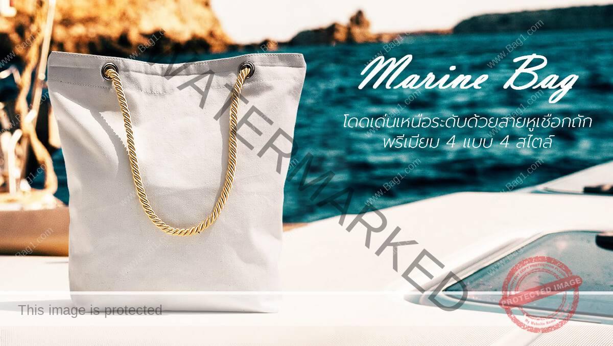 กระเป๋าผ้าดิบญี่ปุ่นขายส่ง Marine Bag