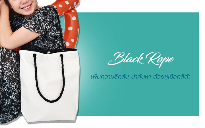 กระเป๋าผ้าดิบหูเชือกสีดำ
