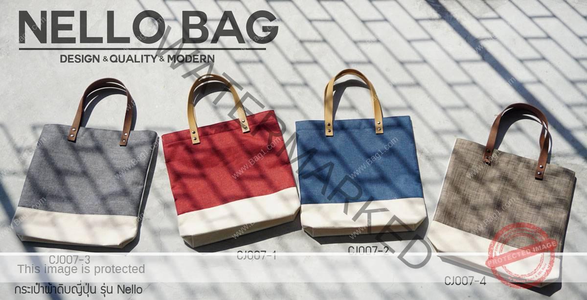กระเป๋าผ้าดิบญี่ปุ่น Nello Bag
