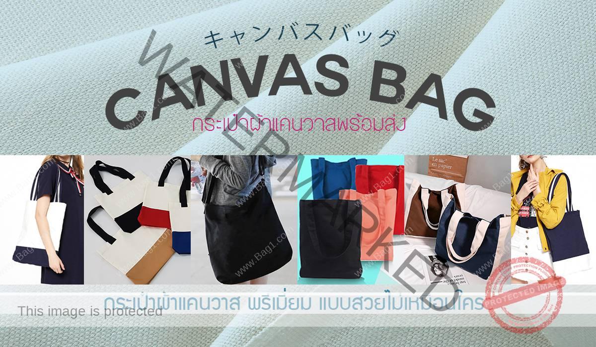 กระเป๋าผ้าแคนวาสขายส่ง Canvas Bags