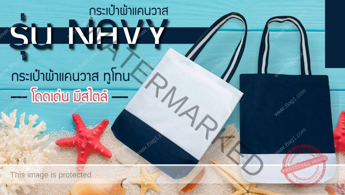 กระเป๋าผ้าแคนวาสขายส่ง Navy Bag