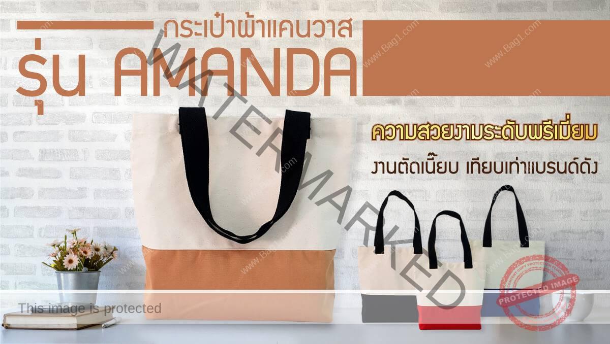 กระเป๋าผ้าแคนวาสขายส่ง Amanda Bag