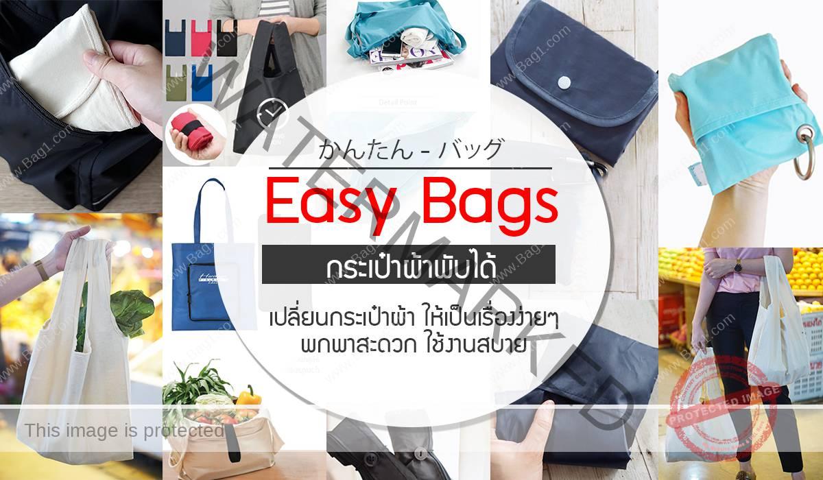 ขายส่งกระเป๋าผ้าพับได้ Easy Bag