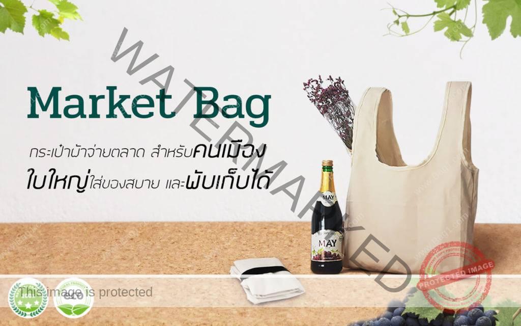 กระเป๋าผ้าดิบ marketbag