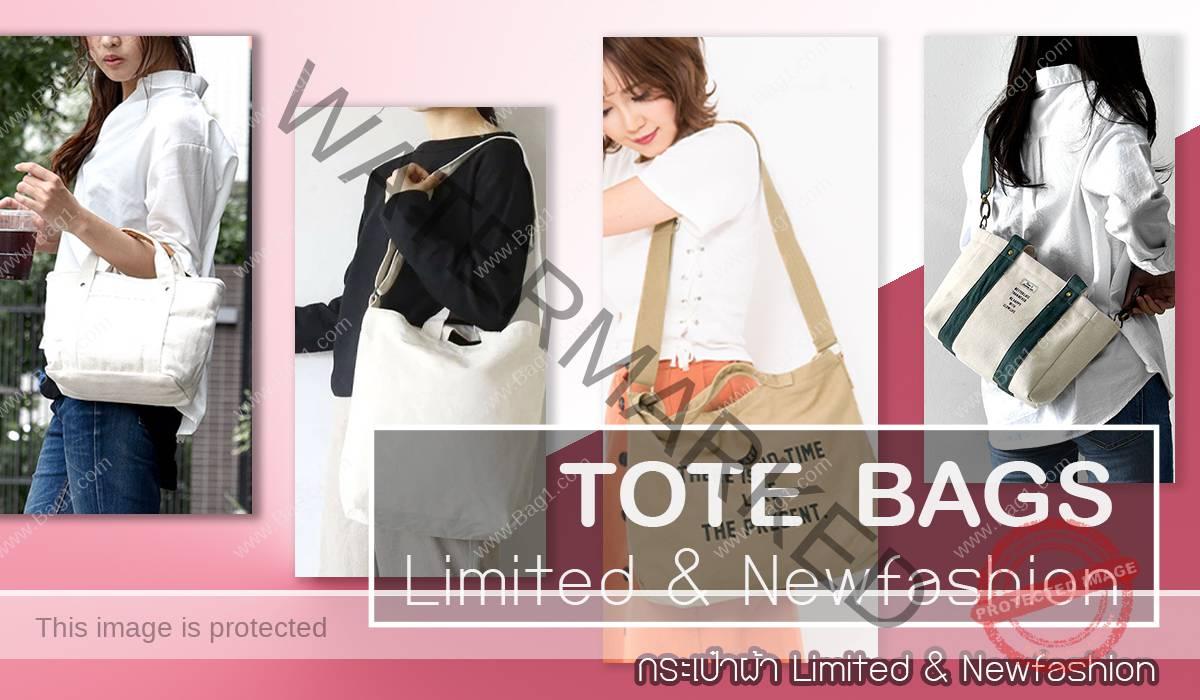กระเป๋าผ้า Limited / Newfashion